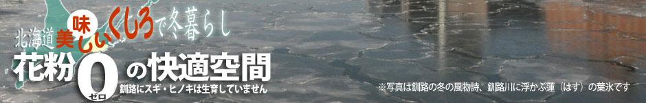 涼しい釧路で避暑生活ブログ